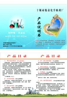 化学助剂厂产品 说明书图片