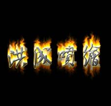 火焰字图片