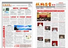 报纸 DM单图片