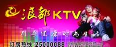 外墙KTV海报图片