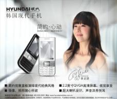 现代手机海报图片