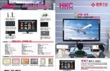 HKC液晶电视彩页