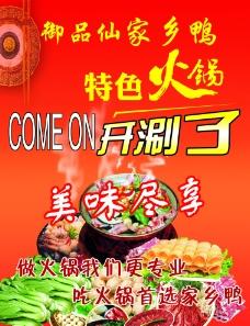 火锅店图片