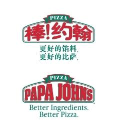 棒約翰 logo 標志圖片