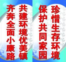 公益道旗图片