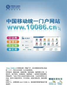 移动 门户网站图片