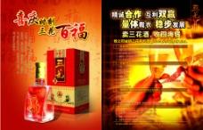 三花酒DM宣传单图片