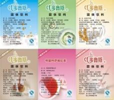 饮品 奶茶系列图片