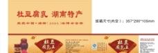 杜豆腐乳王纸箱图片