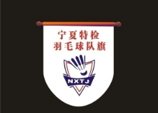 羽毛球队旗设计图片