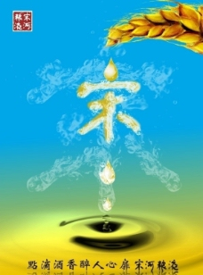 宋河粮液 酒 水图片