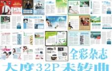 十二月全彩杂志图片