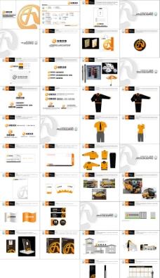 汽修VI设计图片
