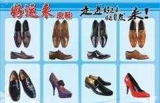 皮鞋海报图片