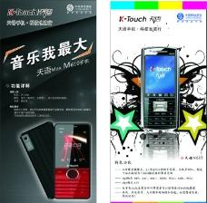 天语音乐手机宣传单图片