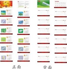 2011年企业台历图片