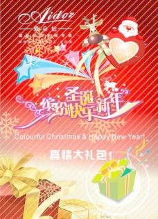 爱朵钻珠宝圣诞节海报?#35745;? style=
