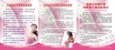农村妇女乳腺癌检查、住院补助