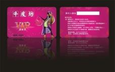 包包VIP卡图片