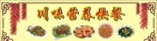 美味川菜图片