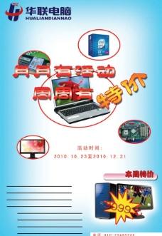 华联海报图片