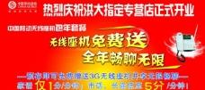 中国移动 海报图片