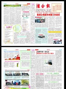 企业报纸图片