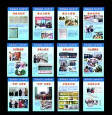 村 展板 宣传画图片