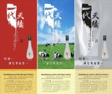 奶酒展架图片