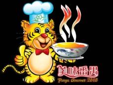 老虎logo图片