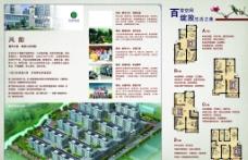 房地产开发楼盘宣传彩页图片