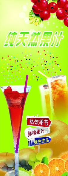 果汁饮料指示牌图片