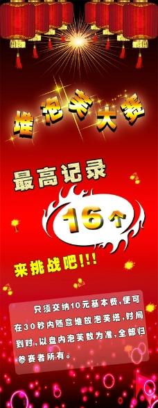 韩国料理宣传海报图片
