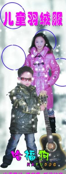 儿童羽绒服海报图片