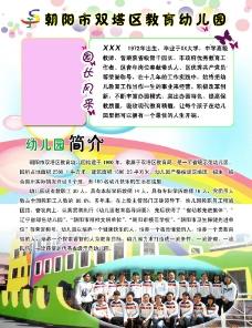 幼儿园宣传单图片