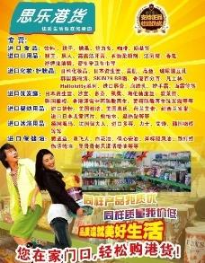 思乐港货宣传单图片