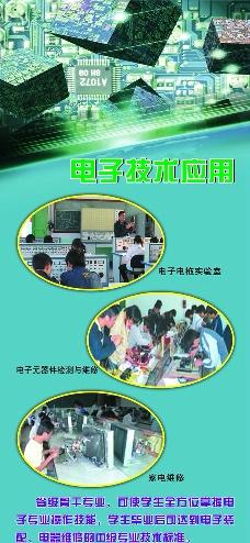 学校宣传展架图片