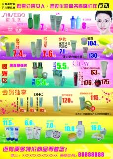 资生堂化妆品报纸广告图片