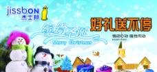杰士邦圣诞节广告图片