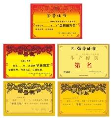 企业奖状图片