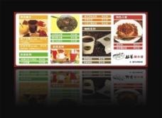 价目表 菜单 饭店图片