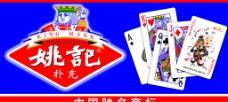 姚记扑克图片