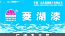 菱湖漆图片
