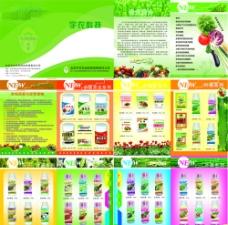 农药画册设计PSD分层素材图片