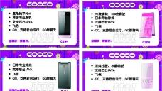 手机 科酷 紫色 底纹图片