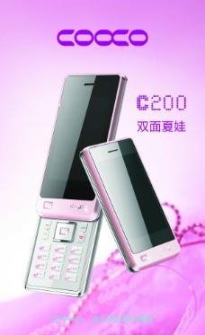 科酷手机C200图片