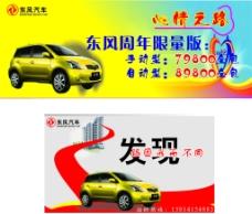 车广告 限量版车销售图片