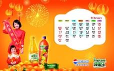 2011年众品牌百事挂历图片
