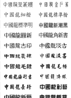 中國龍字體