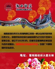 湘西部落宣传单图片